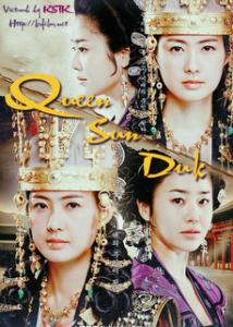 queen-sun-duk